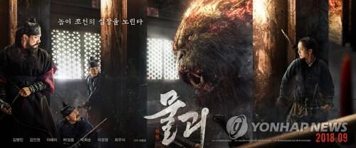 '물괴', 시체스 국제판타스틱 영화제서 관객상