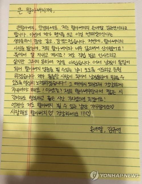 북쪽 큰할아버지에게 보내는 남쪽 손녀의 편지
