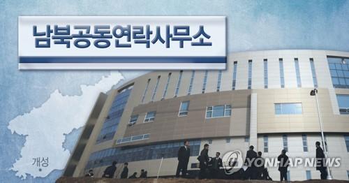 남북공동연락사무소 (PG)