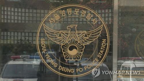 서울영등포경찰서 로고