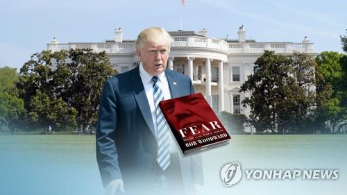 밥 우드워드 워싱턴포스트(WP) 부편집인의 신간 '공포:백악관의 트럼프' (CG)