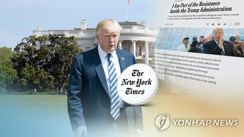 NYT '익명 기고문' 파문 (CG)