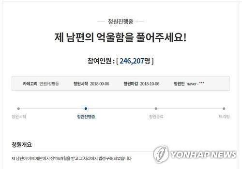 '남편 강제추행 억울' 청와대 국민청원