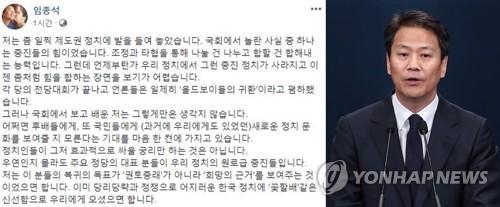 임종석 대통령 비서실장 [연합뉴스DB]과 임 실장의 페이스북 캡처