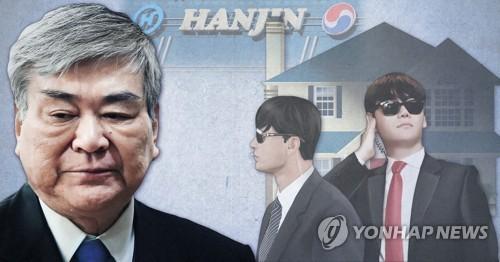 조양호 회장 자신의 집 경비원들에게 '회삿돈 부당 지급' 혐의 (PG)