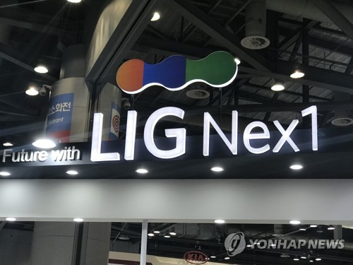 LIG Nex1 to participate in international arms exhibition