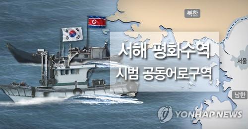 """인천시 남북공동어로구역 준비 박차…""""서해5도 어선만 조업"""""""