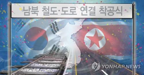 남북, 철도·도로 연결 착공식 26일 北판문역서 개최(종합)