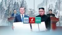 """민주 """"새로운 평화의 시대"""" vs 한국 """"北비핵화 갈 길 멀어"""""""