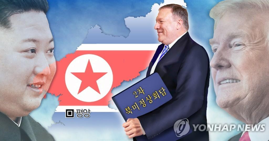 2차 북미정상회담 폼페이오 평양 방문(PG)