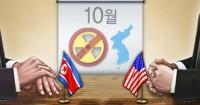 10월 북미 접촉_한반도 비핵화 결정 운명 (PG)