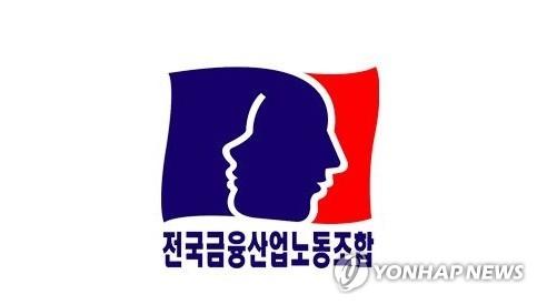 금융노조, 산별 중앙교섭 잠정 합의…21일 쟁의 투표 취소