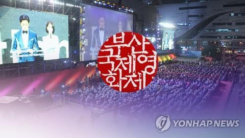 부산국제영화제 개막식 (CG)