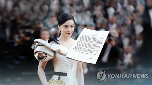 """3달 만에 나타난 판빙빙 """"교만했다…용서해달라""""(CG)"""