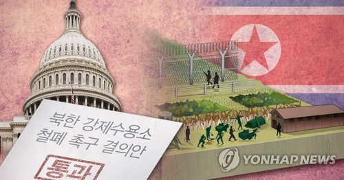 북한 강제수용소 철폐 촉구 결의안 미국 상원 통과 (PG)