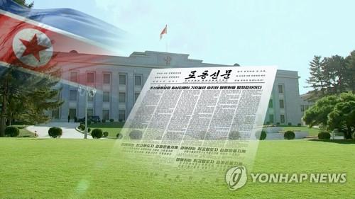 北, 南군당국 또 비난…이번엔 '합참의장 부대 방문' 문제삼아