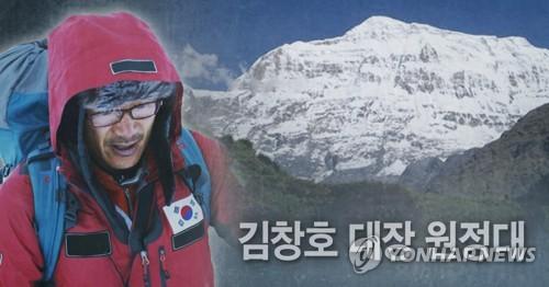 김창호 원정대 히말라야 등반 중 사망 사고(PG)