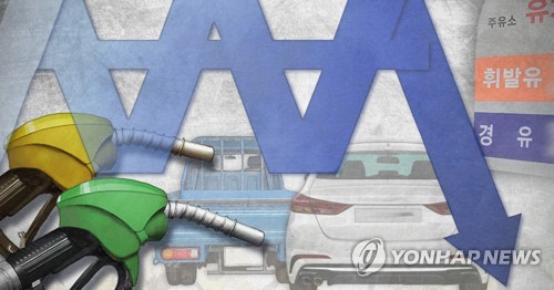 유류세 11월 6일 내린다…휘발유값 최대 123원 하락효과