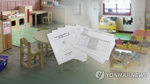 교사 처우 개선비·영양사 인건비 '꿀꺽'…뿌리박힌 유치원 비리