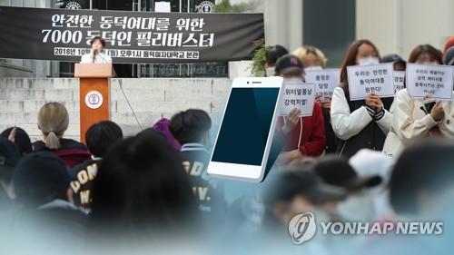 동덕여대 '알몸남 촬영장소' 소독·경비강화