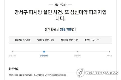 강서구 PC방 살인사건 청와대 국민청원