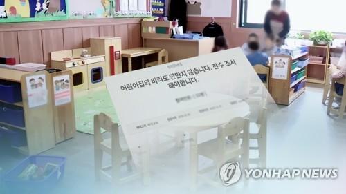 오늘부터 '비리 의심' 어린이집 집중점검