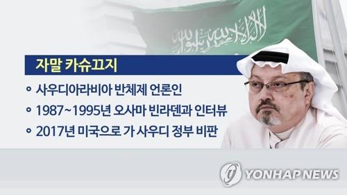 사우디, 언론인 카슈끄지 이스탄불 영사관서 피살 확인(2보)