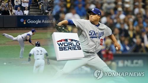 류현진, 한국인 최초 월드시리즈 선발등판…2차전 확정(CG)