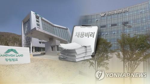 부산항관리센터 채용비리 '갑을관계+허술한 채용구조' 때문