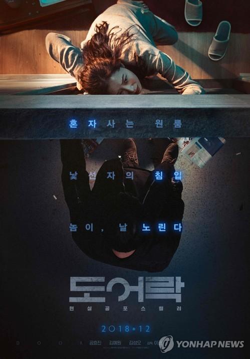 현실 공감 스릴러물 '도어락' 100만 관객 돌파