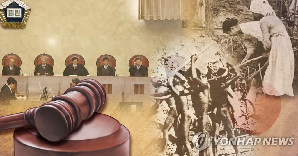 강제징용 대법 선고 (PG)