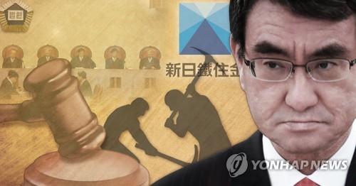 고노 다로 일본 외무상, 강제징용 대법 판결 유감 표출 (PG)