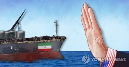 This image illustrates the Iranian oil embargo. (Yonhap)