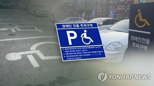 """소비자원 """"장애인 전용 주차구역 대부분 설치기준 부적합"""""""