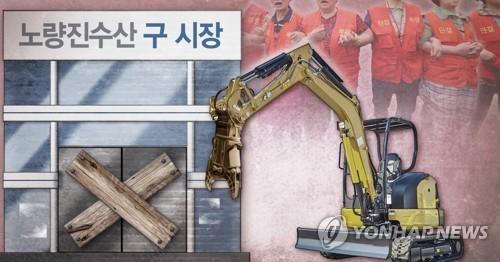 노량진수산 구 시장 폐쇄 및 철거 논란 (PG)