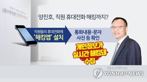양진호, 직원 휴대전화 해킹까지(CG)