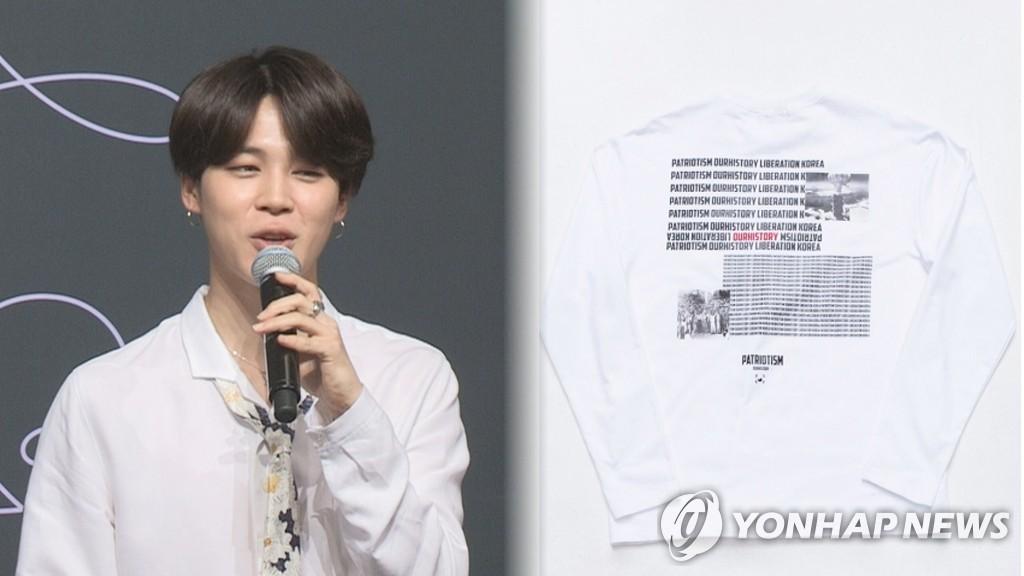 논란된 티셔츠