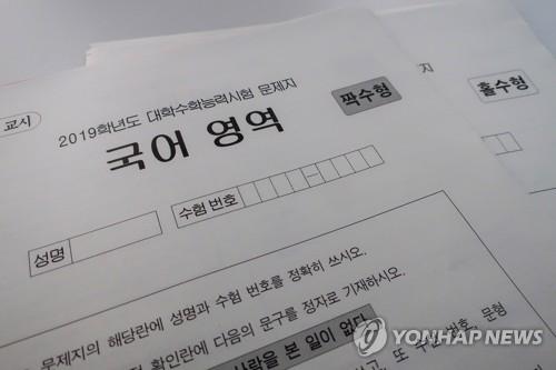 [수능] 인천 부정행위 2건…끝나고 마킹·응시 방법 어겨