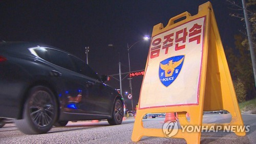 서울서 인천까지 15㎞ 음주운전한 현직 경찰관 적발