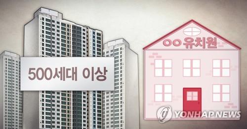 내년 9월부터 500세대이상 신축아파트에 국공립어린이집 의무화(종합)