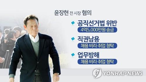 """""""공천 대가 vs 아니다"""" 검찰-윤장현 선거법 위반 공방 치열"""
