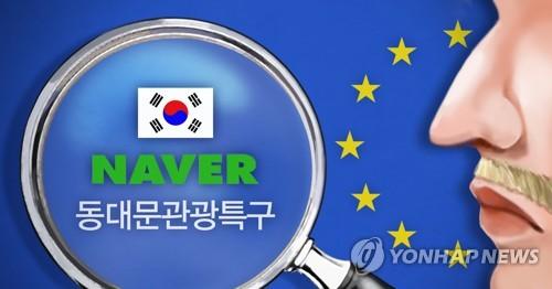 네이버·동대문관광특구, EU 위조·불법복제 감시리스트에 올라