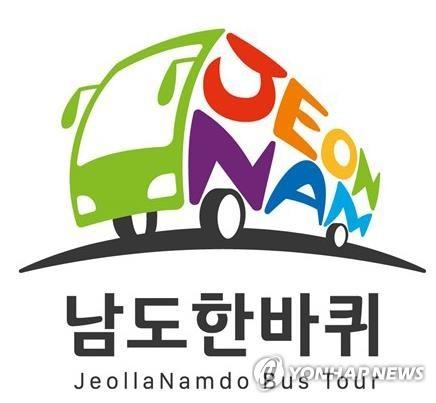 '남도한바퀴' 버스관광, 농업박람회 경유 특별코스 운행