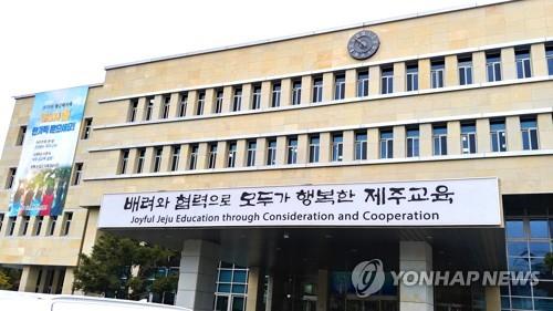 제주교육청 추경 편성…IB·무상교복·공기청정기 등 반영