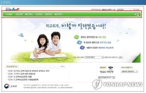 학교 행·재정 업무 'K-에듀파인'으로 통합…내년 본격 운영
