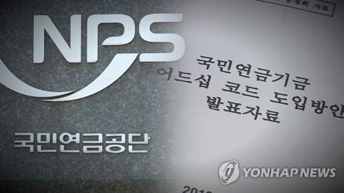 """경제개혁연대 """"국민연금 반대 대기업 임원 35명 임기만료"""""""