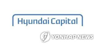 현대캐피탈, 2천억원 규모 원화 그린본드 발행
