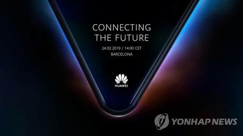 [미리보는 MWC19] ② '스마트폰 혁신 전쟁'…접이식폰에 탈착식 화면..