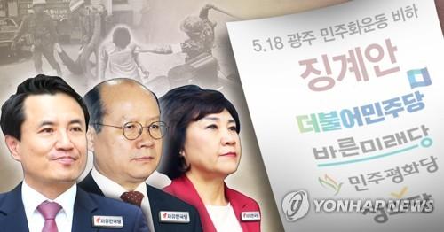 """'김순례 복귀'에 5·18단체 반발…""""국민 기만·우롱"""""""
