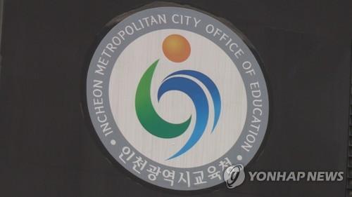 인천 다문화 학생 7천명으로 증가세…한국어학급 확대 운영